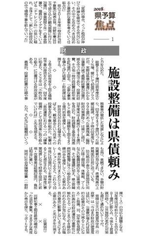 県予算焦点-(1)財政_20180227宮日.jpgのサムネイル画像