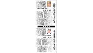 識者談話(有馬学長)_20180216宮日.jpg