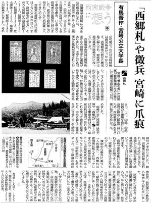 西南戦争に想う(中)_20180527朝日.png