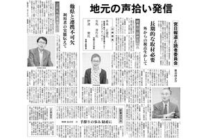 読者委員会:詳細版(有馬学長)_20180615宮日.png