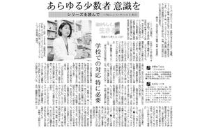 LGBT特集記事(四方先生)_20180622宮日.png