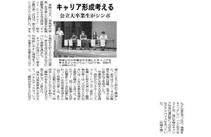 キャリア形成考える公立大シンポ_20180720宮日.png