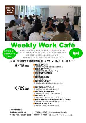 Weekly+Work+Cafe.jpgのサムネイル画像