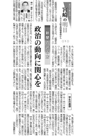宮崎の明日(1)_20180929宮日.png