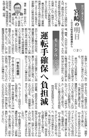 宮崎の明日(2)_20181006宮日.png
