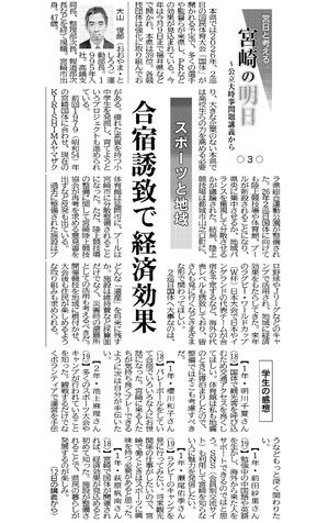 宮崎の明日(3)_20181013宮日.png
