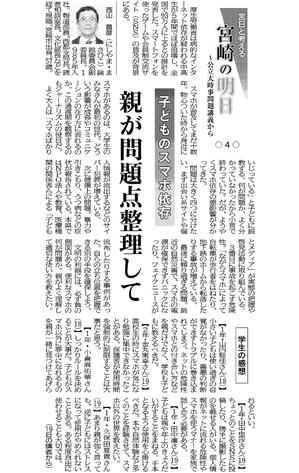宮崎の明日(4)_20181020宮日.png