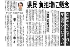消費増税学長コメント_20181016宮日.png
