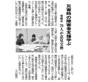 災害時障がい者支援_20181012宮日.png