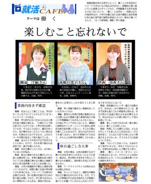 就活CAFE_20181112宮日.pdf.png