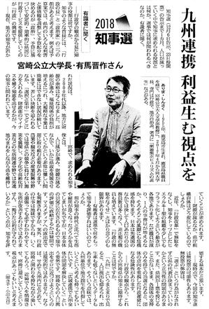 朝日新聞_20181107.png