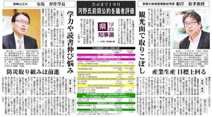 県知事選(識者評価有馬学長)_20181106宮日.jpg