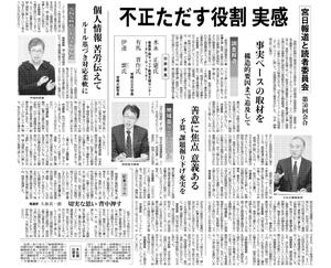 読者委員会:詳細版(有馬学長)_201801114宮日.png