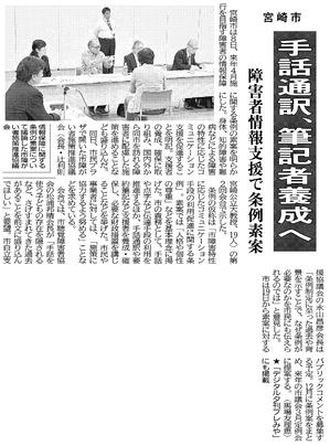 障がい者情報支援条例素案(辻先生)_20181109宮日.png