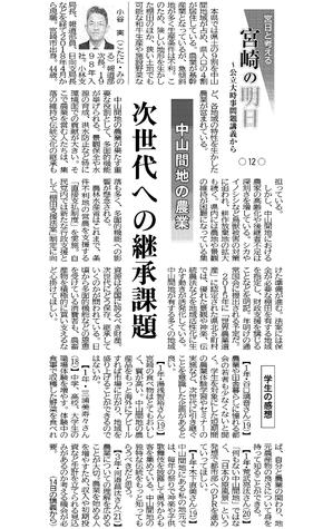20181215_宮崎の明日12_LATCD017.png