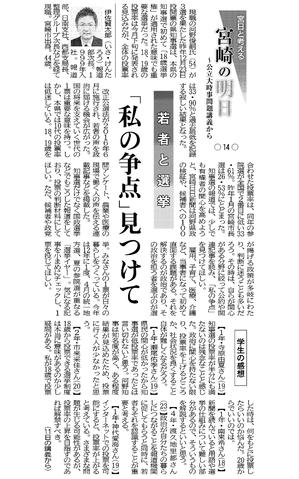 宮崎の明日(14)_20190112宮日.png