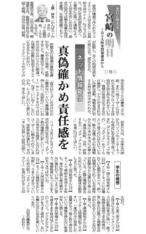 宮崎の明日(15)_20190123宮日.png