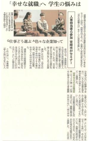 幸せな就職(市村先生)_20190224朝日.png