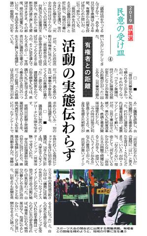 2019県議選民意の受け皿4(学生コメント)_20190324.png