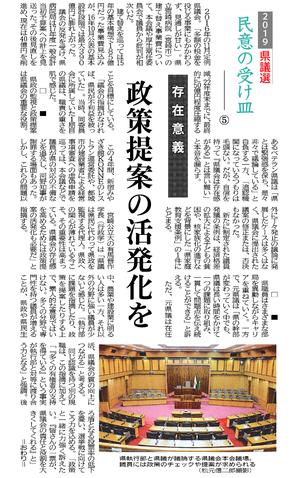 2019県議選民意の受け皿5(学長コメント)_20190326.png