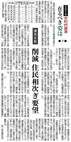 20190413_宮日_2019市町村議選(有馬学長).jpg