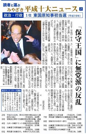 20190426_宮日_読者と選ぶみやざき平成十大ニュース.jpg