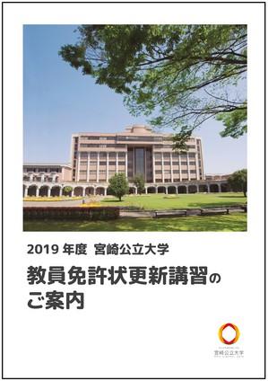2019_免許状更新講習のご案内_ページ_01.jpg