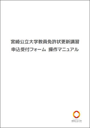 操作マニュアル表紙.png