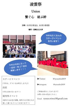 201906凌雲祭.jpg