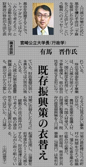 20190601_宮日_既存振興策の衣替え.jpg