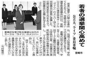 20190614_宮日_若者の選挙関心高めて.jpg