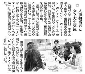 20190625_宮日_人事担当者と公立大生交流.jpg