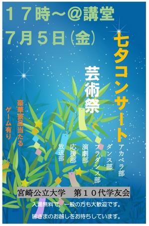 R1七夕コンサート.jpg