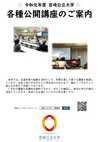 R1_koukaikouza_flyer_ページ_1.jpg