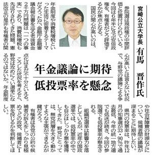 20190705_宮日_年金議論に期待,低投票率を懸念.jpg