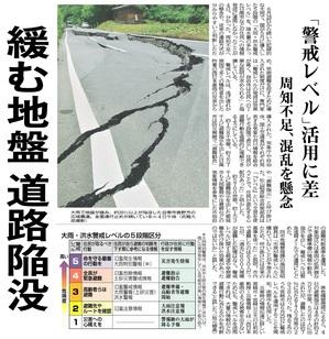 20190705_宮日_緩む地盤道路陥没.jpg