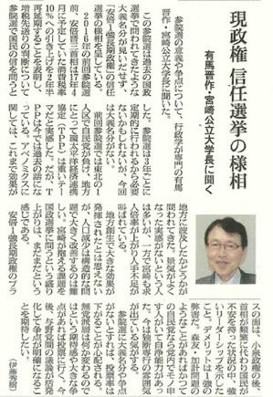 20190705_朝日_現政権信任選挙の様相.jpg