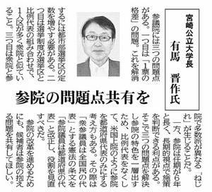 20190707_宮日_参院の問題点共有を.jpg