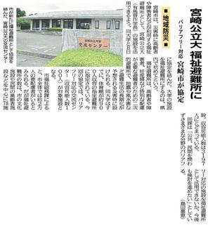 20190711_宮日_宮崎公立大_福祉避難所に.jpg