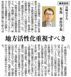 20190723_宮日_地方活性化重視すべき.jpg