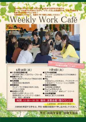 Weekly Work Cafeフライヤー.jpg