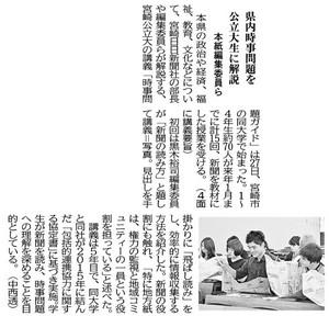 20190928_宮日_県内時事問題を公立大生に解説