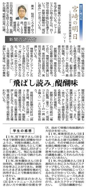 20190928_宮日_宮日と考える宮崎の明日1.jpg