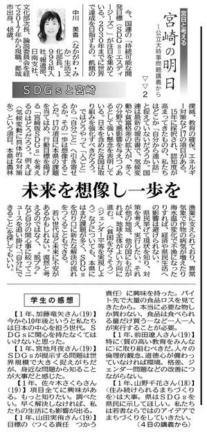 20191005_宮日_宮日と考える宮崎の明日2.jpg