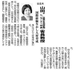 20191005_宮日_山田さん(県男女共同参画センター所長)客員教授.jpg