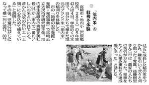 20191008_宮日_「池内米の収穫を体験」