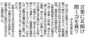 20191017_宮日_言葉に耳傾け聞く力養う.jpg