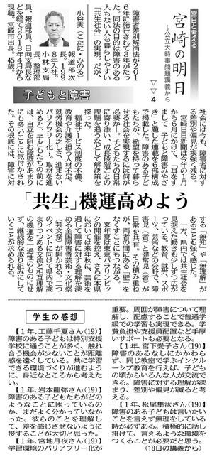 20191019_宮日_宮崎の明日4.jpg