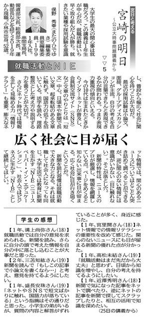 20191026_宮日_宮日と考える宮崎の明日5.jpg