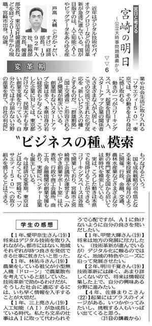 20191101_宮日_宮崎の明日6.jpg
